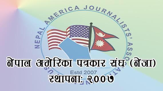 नेपाल अमेरिका पत्रकार संघको अधिवेशनमा भाग लिने सदस्यहरुको अन्तिम नामावली