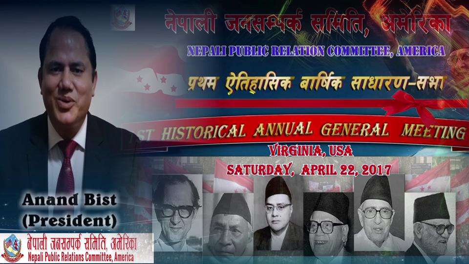 नेपाली जनसंपर्क समिती, अमेरिकाको प्रथम साधारण सभाको प्रोमो भिडियो सार्वजानिक