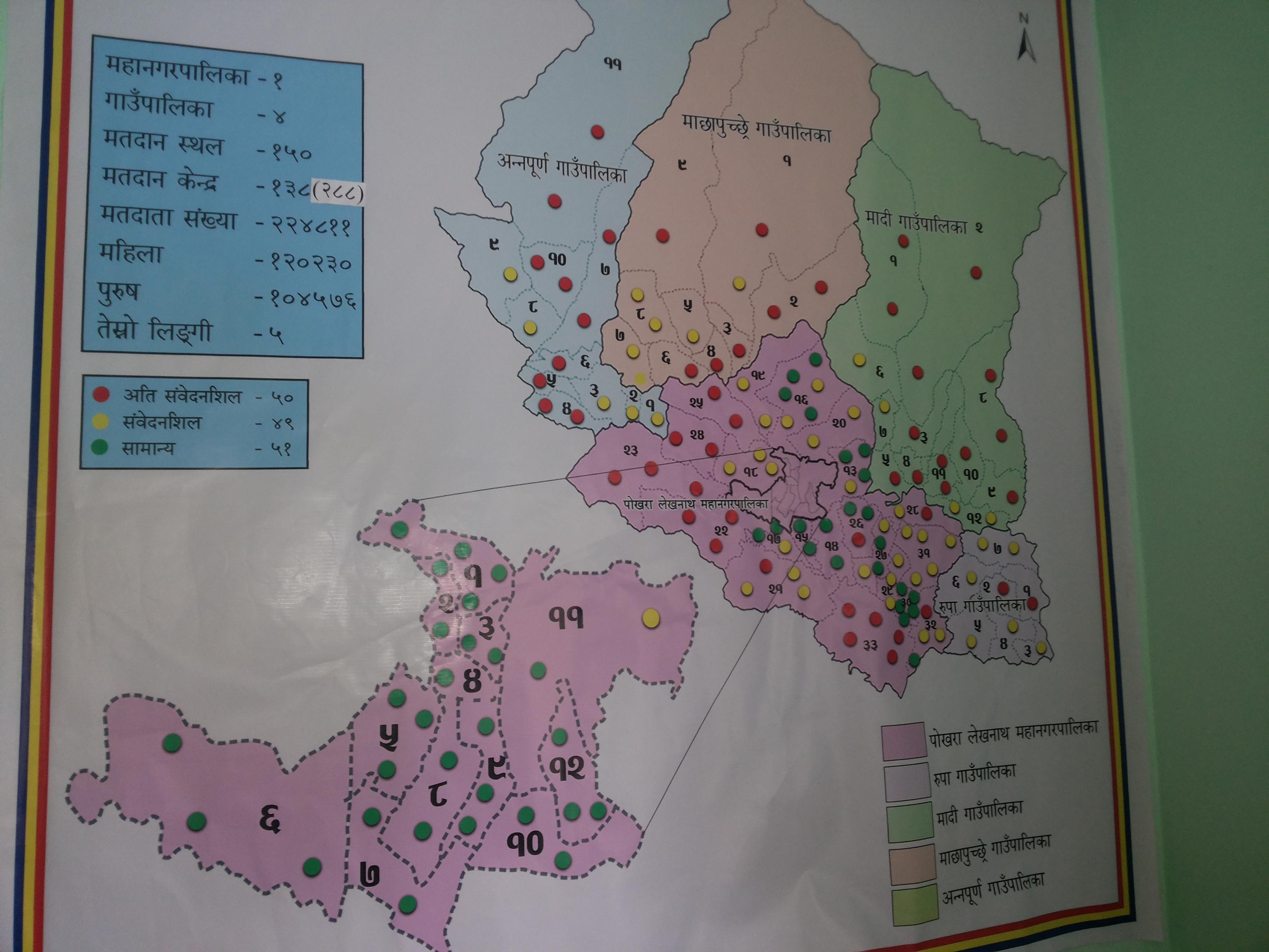 कास्कीका ५० मतदानस्थल अति संबेदनशिल (कहाँ कति सहित)