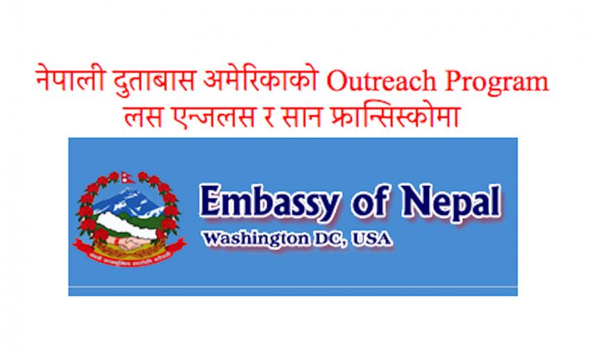 नेपाली राजदुतावासको घुम्ती सेवा क्यालिफोर्नियाका लस एन्जलस र सान्-फ्रान्सिस्कोमा