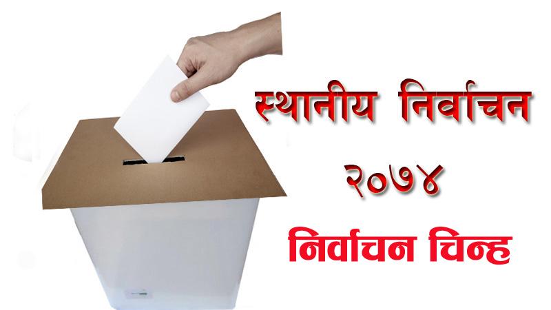 यस्तो छ स्वतन्त्र उम्मेदवारलाई चुनाव चिन्ह