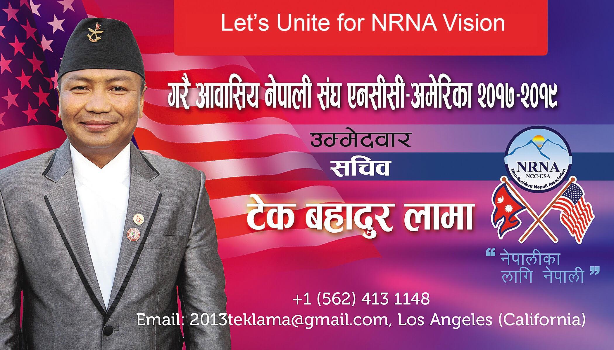 एनआरएन, अमेरिकाको निर्वाचनमा जाग्दैछन सचिव पदका उम्मेद्वार टेक लामा