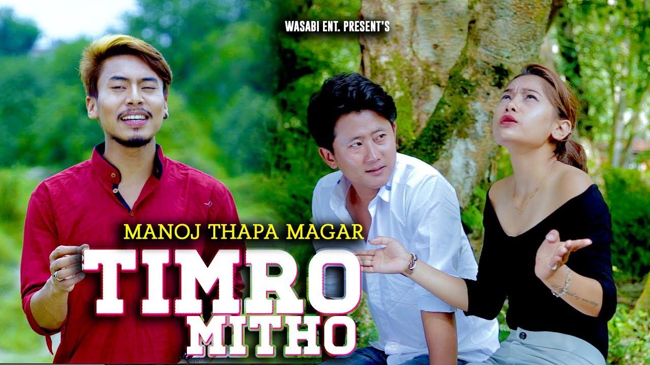 नेपाल आईडलबाट बाहिरिए लगत्तै मनोज थापा मगरको 'तिम्रो मिठो' (भिडियो)