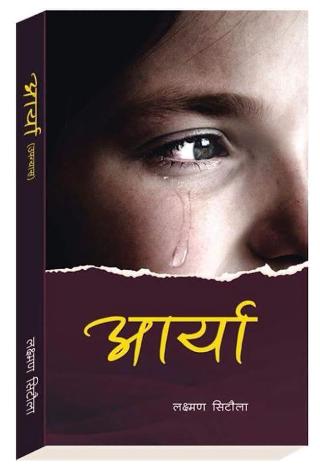 आख्यानकार लक्ष्मण सिटाैलाको उपन्यास 'आर्या' अंग्रेजी संस्करणमा आउंदै