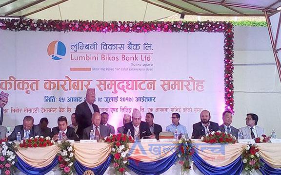 लुम्बिनी विकास बैंकको एकीकृत कारोबार सुरु