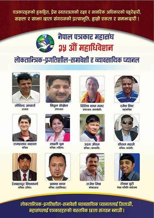 नेजाद्वारा महॉसंघको नवनिर्वाचित टीमलाई बधाई