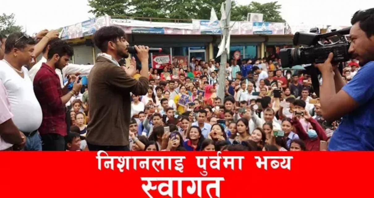 नेपाल आईडलका शान, भट्टराई निशानलाई पुर्वमा भब्य स्वागत (भिडियो सहित)