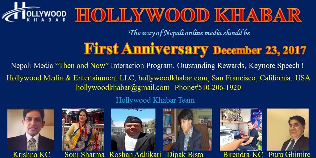 Hollywood Khabar को प्रथम बार्षिक उत्सब डिसेम्वर २३ मा हुने
