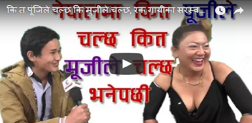 कि पुँजी चल्छ कि मुजी चल्छ भनेपछि गायिका सरस्वती लामा विवादमा