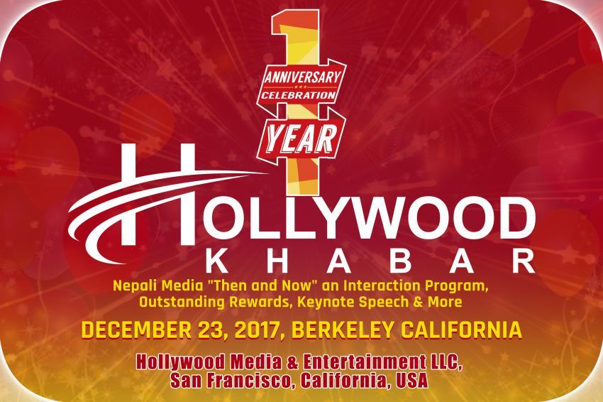 महावाणिज्यदूत ढकालको प्रमुख आतिथ्यमा Hollywood Khabar को प्रथम बार्षिकोत्सव