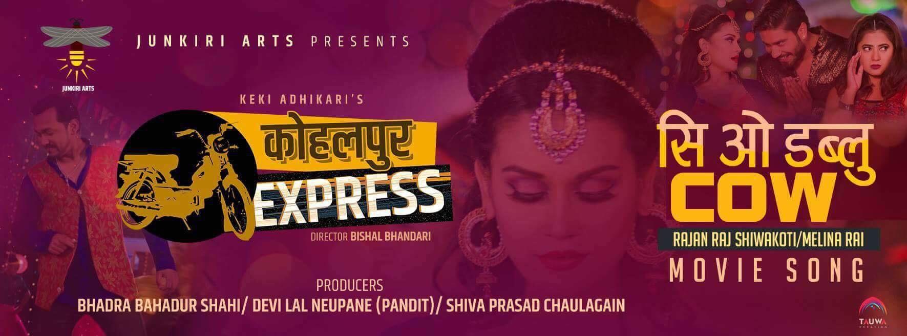 चर्चित नायिका केकी अधिकारीको चलचित्र 'कोहलपुर एक्सप्रेस'को C O W सार्वजानिक