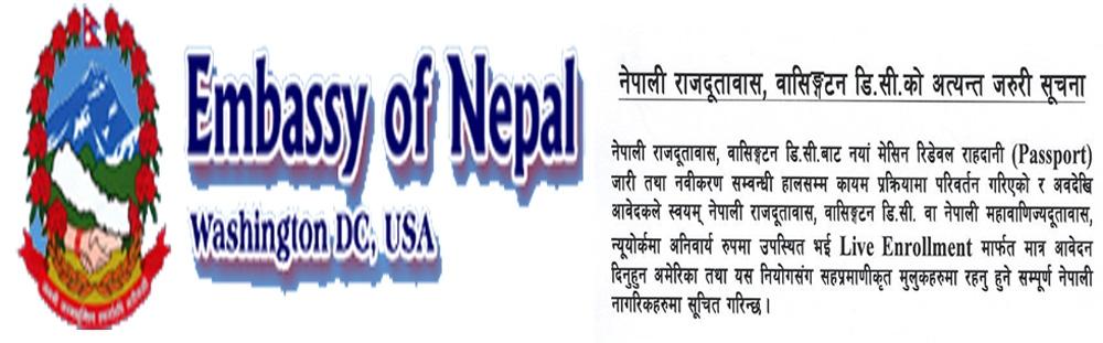 पासपोर्ट लिन अब नयाँ व्यबस्था ; आवेदक आफैँ दूतावास पुग्नुपर्ने