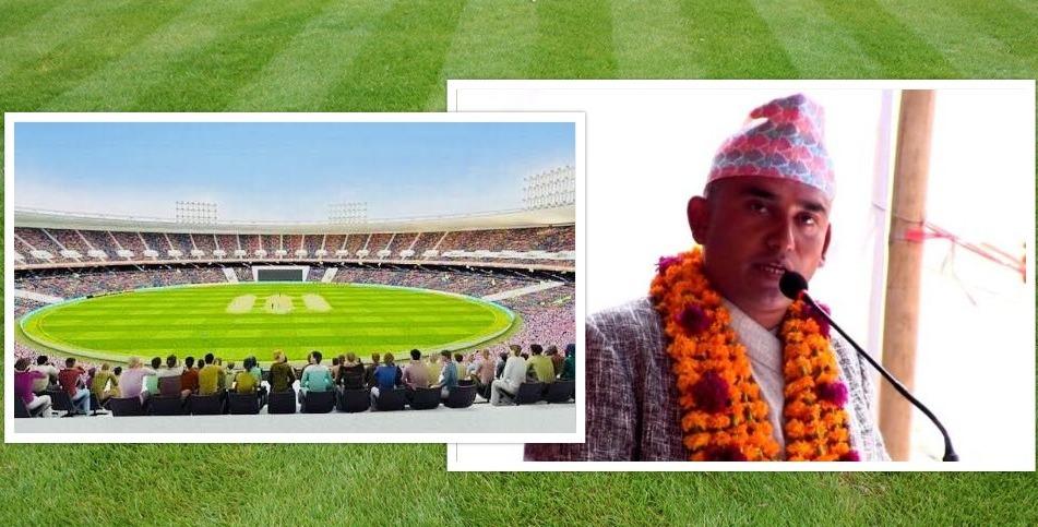अन्तर्राष्ट्रिय स्तरको क्रिकेट रंगशाला निर्माणमा लाग्ने धुर्मुसको घोषणा
