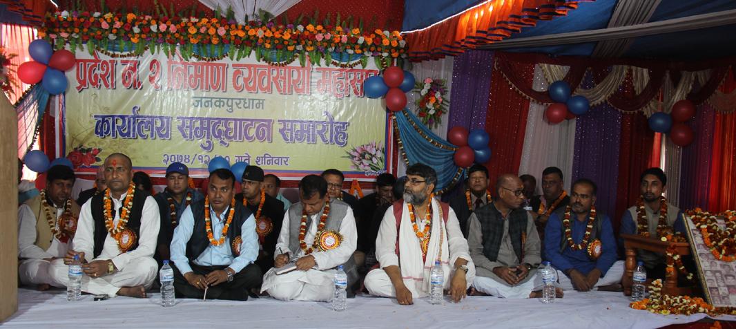 प्रदेश नम्बर दुईमा नेपाल निर्माण व्यवसायी महासंघका विविध कार्यक्रम