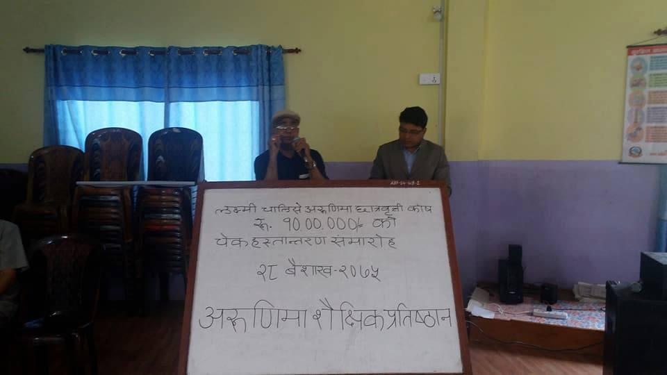 लक्ष्मी चालिसे–अरुणिमा छात्रबृत्ति स्थापनार्थ १२ लाख रुपैंयाको अक्षय कोष हस्तान्तरण