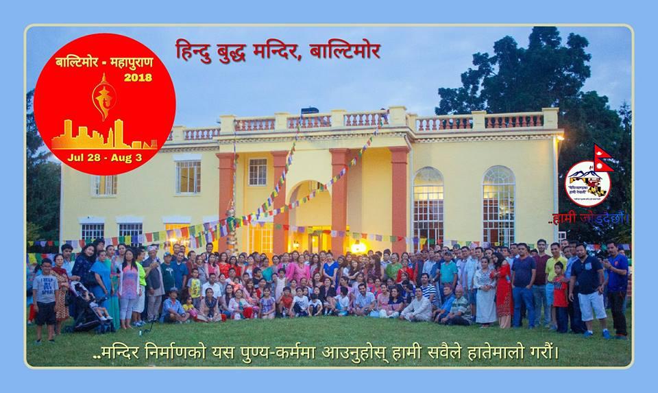 बाल्टिमोरमा हिन्दु बुद्ध मन्दिरको प्रवेश पूजा सम्पन्न