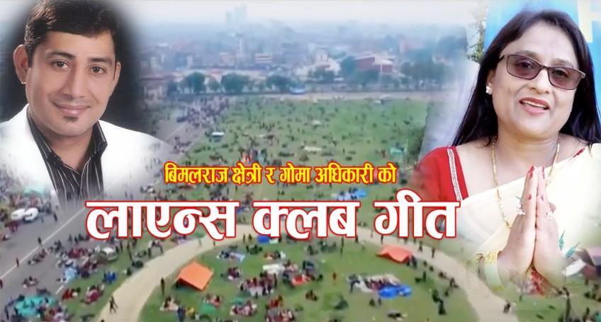 नेपाली भाषामा पहिलो लायन्स क्लवको गीत ल्याए बिमलराज क्षेत्री र गोमा अधिकारीले