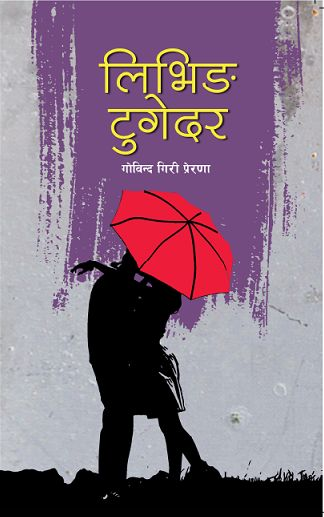 साहित्यकार गोविन्द गिरी प्रेरणाको २४औं कृति 'लिभिङ टुगेदर' प्रकाशित हुँदै