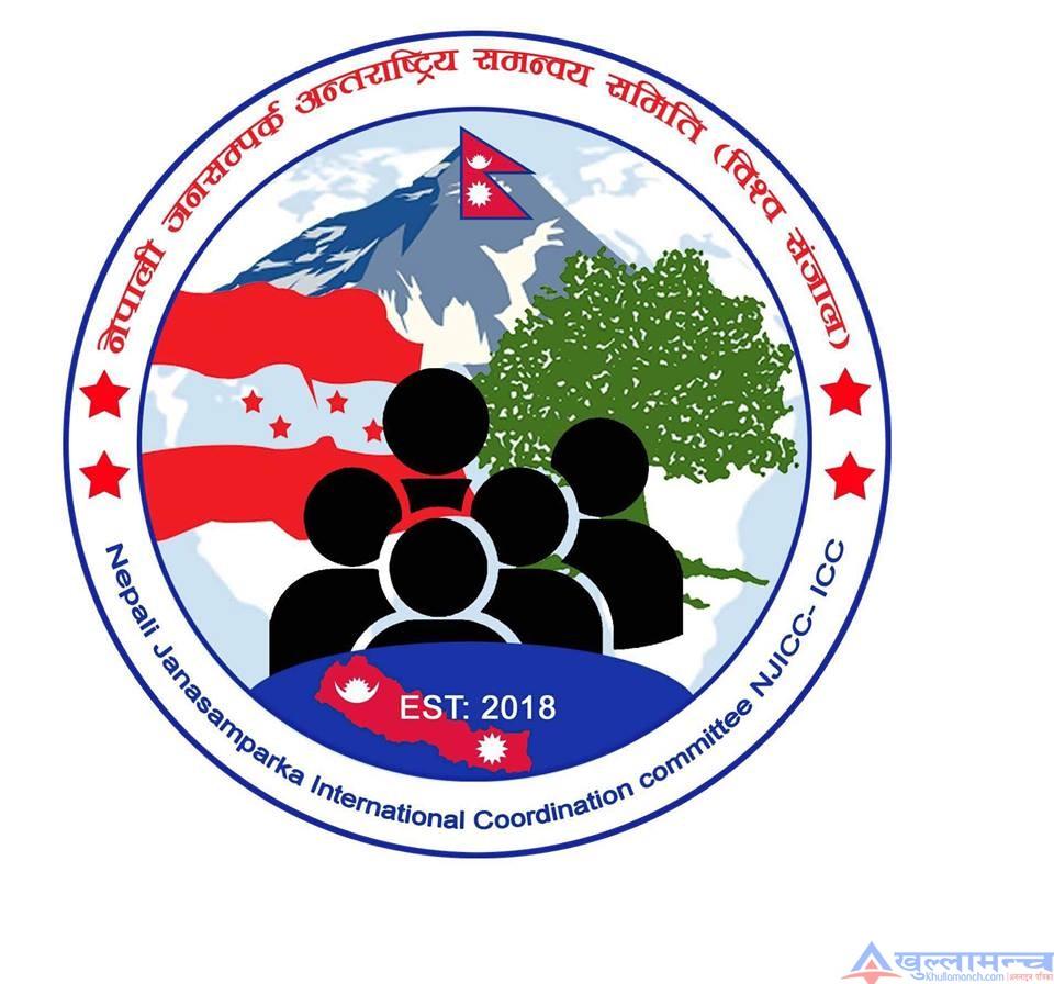 नेपाली जनसम्पर्क समितिको अन्तराष्ट्रिय सञ्जाल गठन (नामावली सहित)