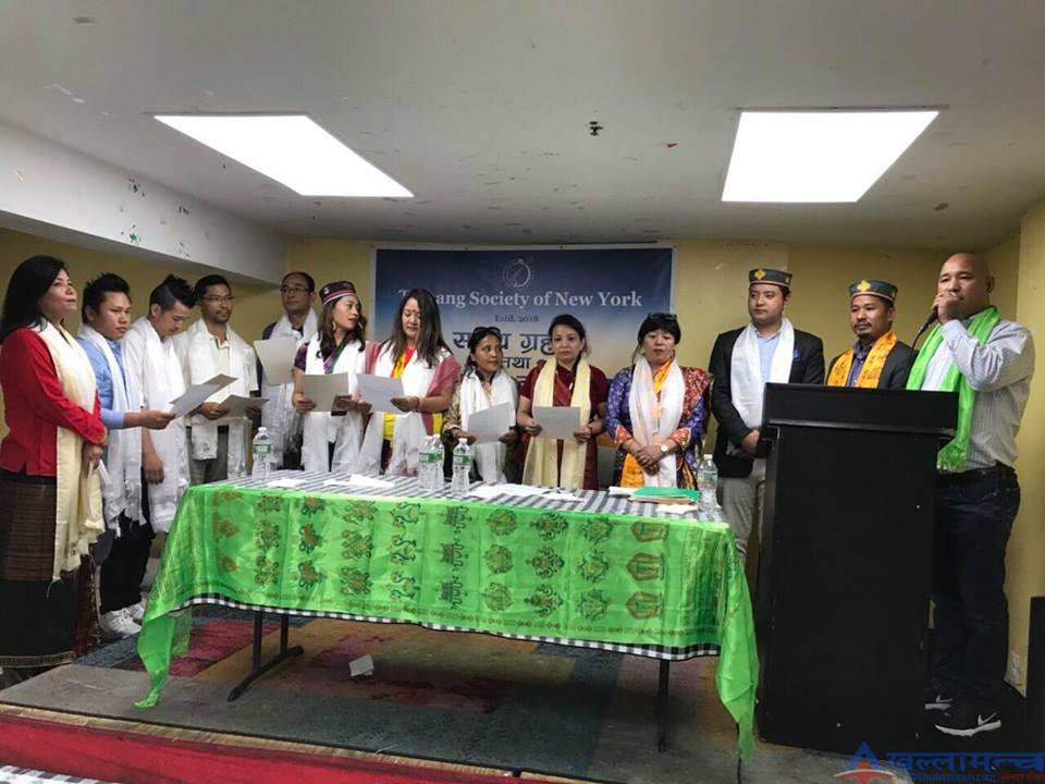तामाङ समाज न्युयोर्कको सपथ ग्रहण तथा वधाई कार्यक्रम