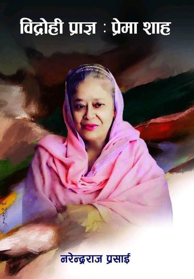 'विद्रोही प्राज्ञ : प्रेमा शाह' लोकार्पण