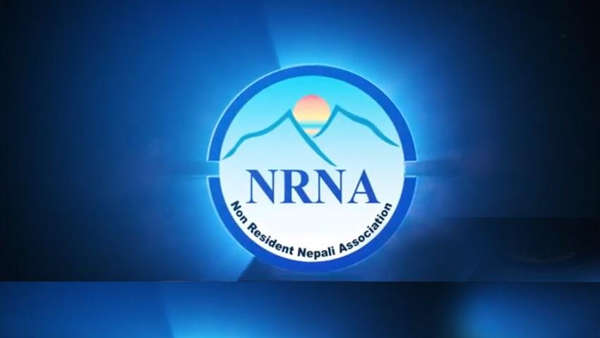 एनआरएनए एनसीसी अमेरिकाको ९ औ साधारण सभा जारी