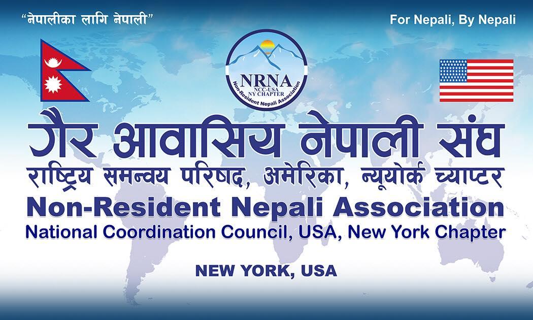 न्यूयोर्क च्याप्टरले 'एनआरएन डे – बिशेष कार्यक्रम' गर्ने