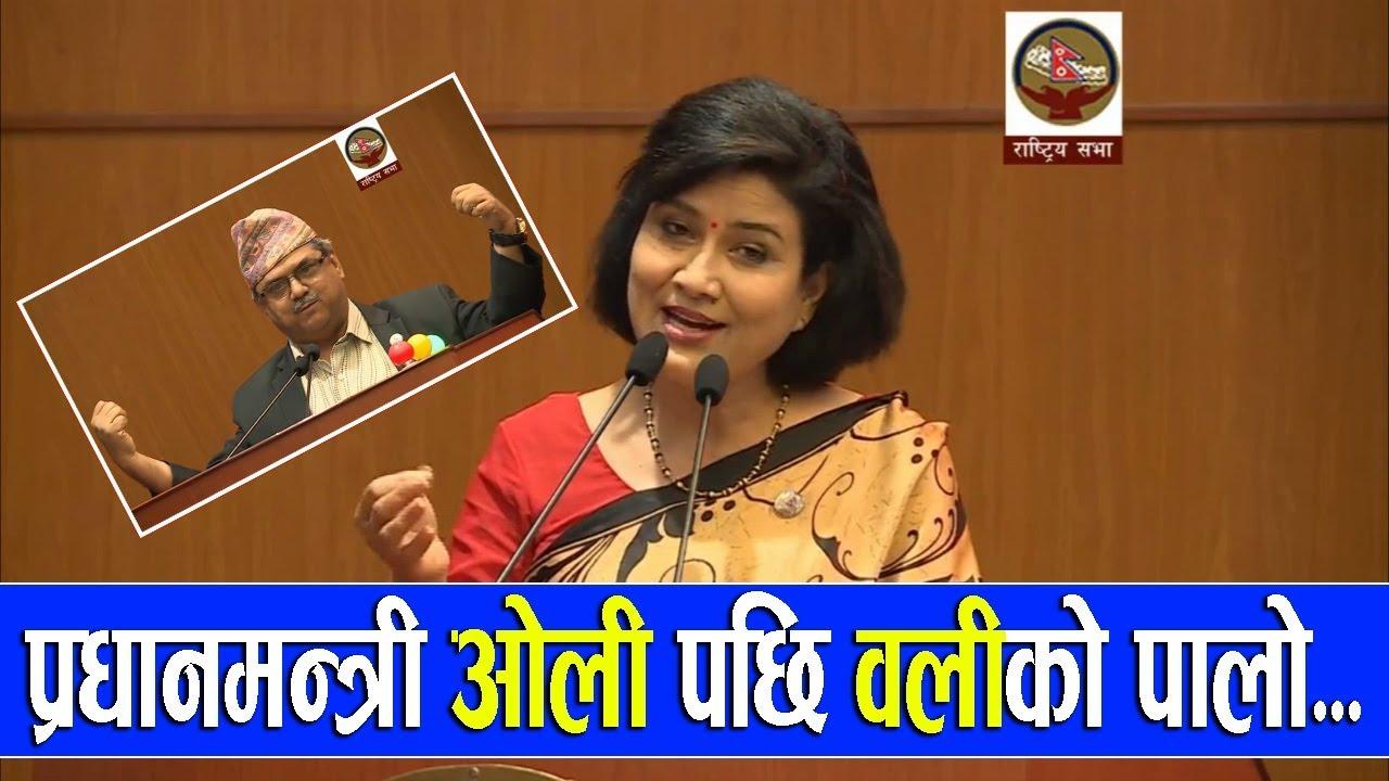 रंगमन्चरुपी संसद बैठक (भिडियो)