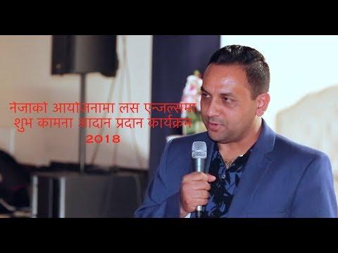 नेजा शुभकामना कार्यक्रम, लस एन्जलस : भिडियो