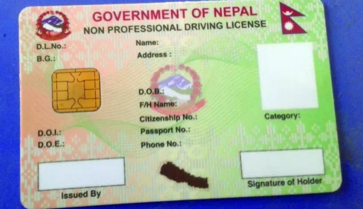 स्मार्ट कार्ड (सवारीचालक अनुमतिपत्र) निजी कम्पनीले छाप्ने