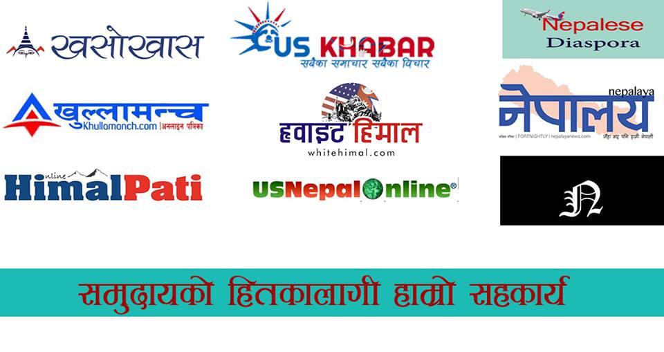 अमेरिकामा सामुदायिक पत्रकारिता, नौ नेपाली संचार माध्यमबिच एकता