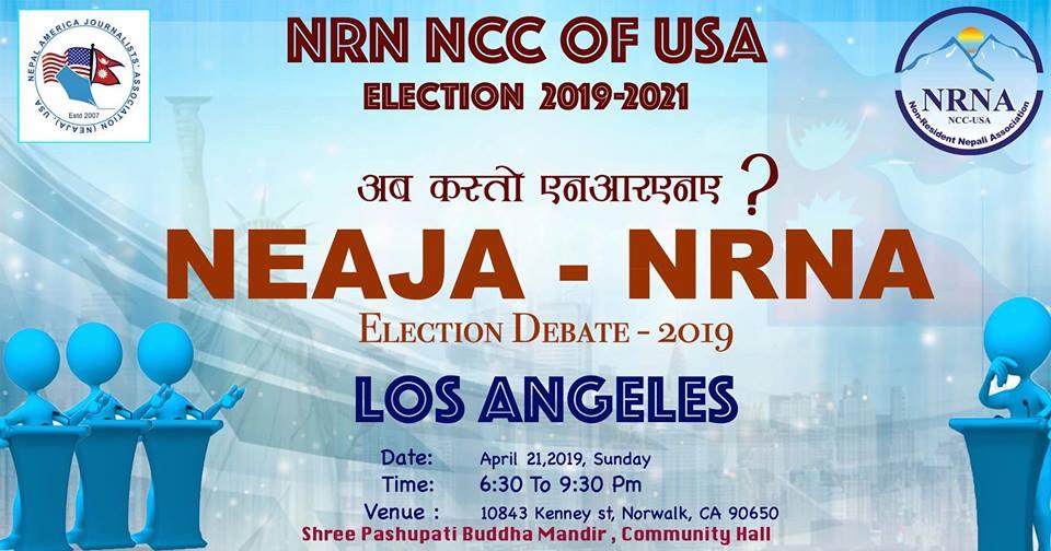 नेजा – एनआरएन अमेरिका बहस भोली, 'अब कस्तो एनआरएनए ?'