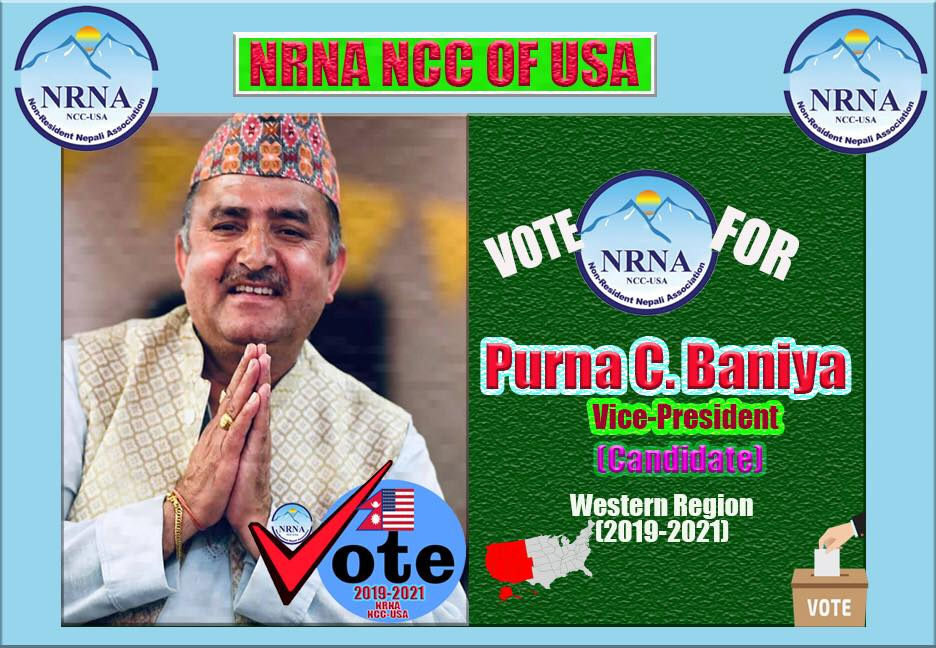 पूर्ण बानिया, एनआरएनए निर्वाचनमा उपाध्यक्ष पदका उम्मेदवार