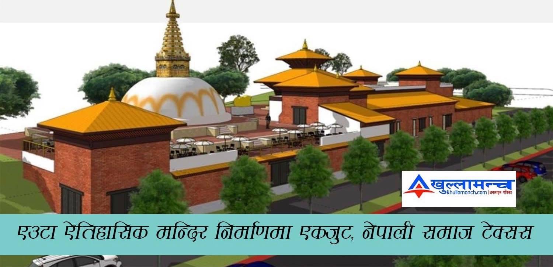 एउटा एेतिहासिक मन्दिर निर्माणमा एकजुट, नेपाली समाज डालस