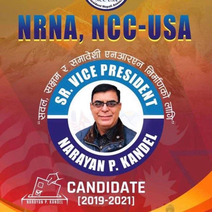 एनआरएनए निर्वाचन : वरिष्ठ उपाध्यक्ष पदका उम्मेदवार नारायण कंडेल