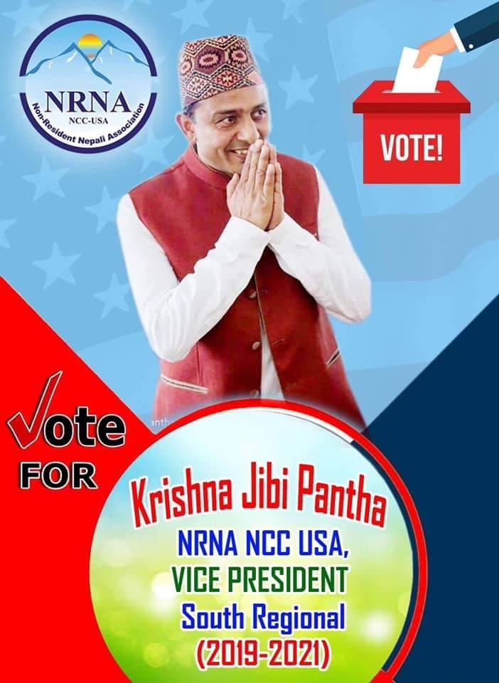 अब जन्मभुमी र प्रवास जोड्ने एनआरएनए – उपाध्यक्ष पदका उम्मेदवार कृष्णजिबी पन्थ