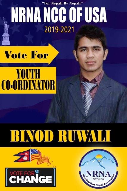 बिनोद रुवाली – एनआरएनए अमेरिकाको युवा संयोजक पदका उम्मेदवार