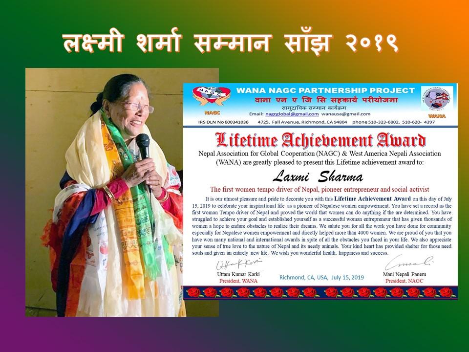 समाजसेवी लक्ष्मी शर्मा अमेरिकामा सम्मानित