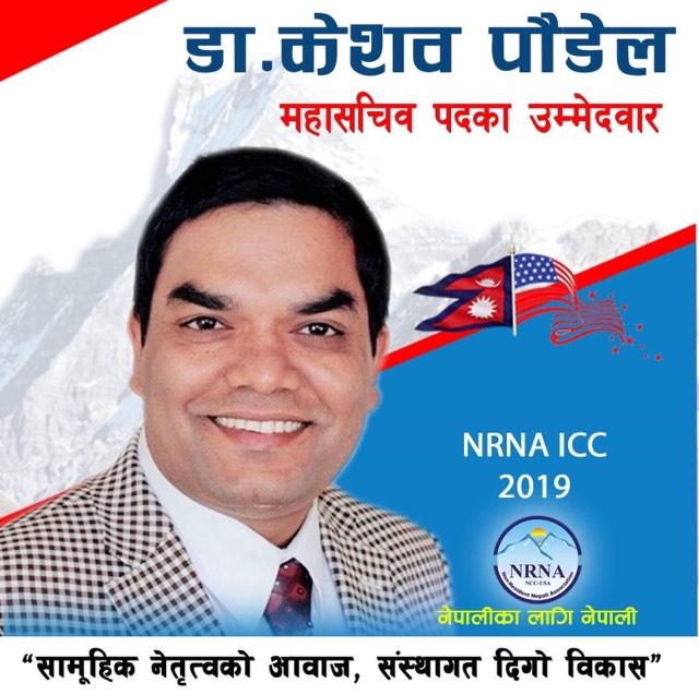डा. केशव पौडेल, एनआरएन आईसिसी महासचिव पदका उम्मेदवार