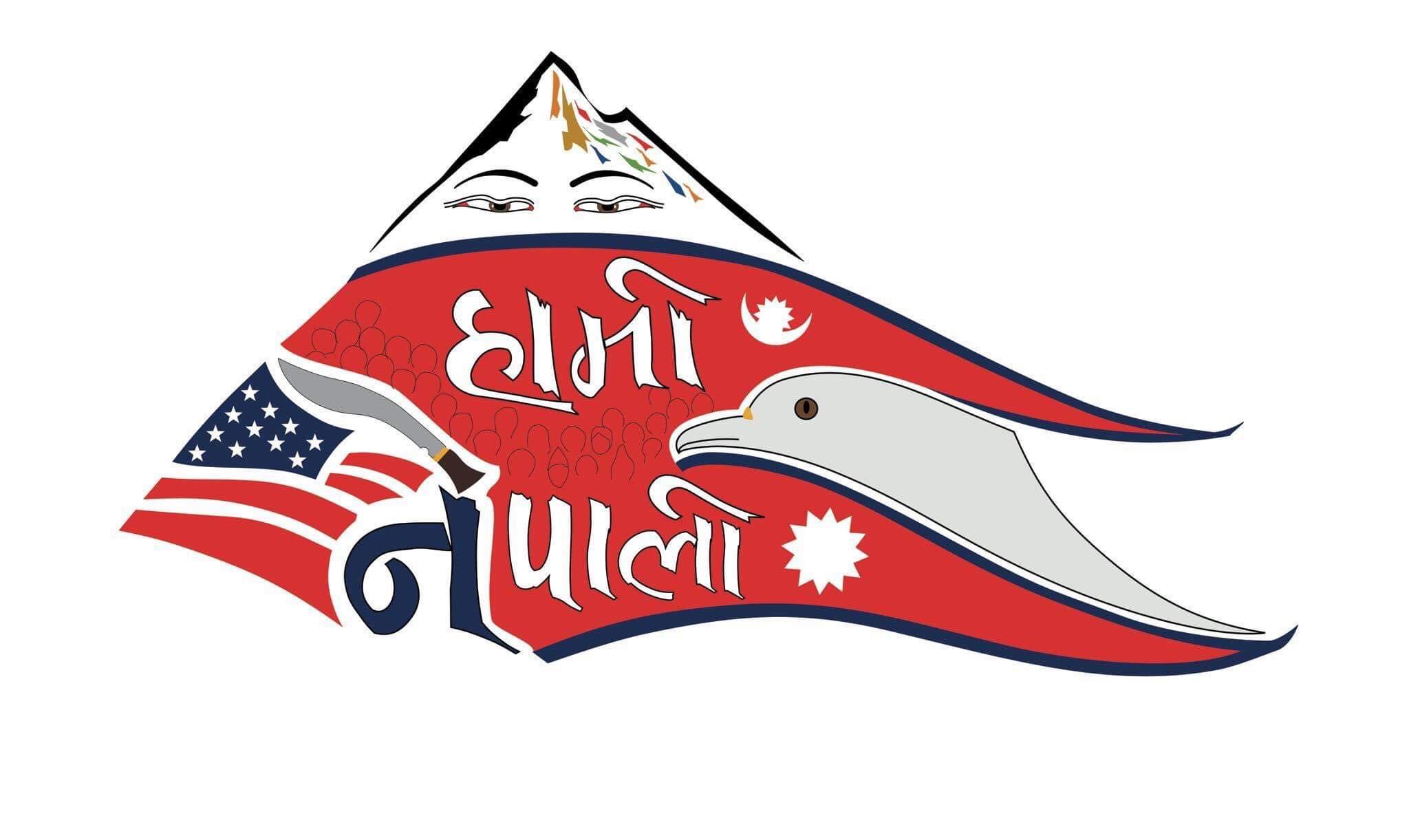 क्यालिफोर्नियामा नेपाल भ्रमण वर्ष २०२० लक्षित 'हामी नेपाली परेड' हुँदै