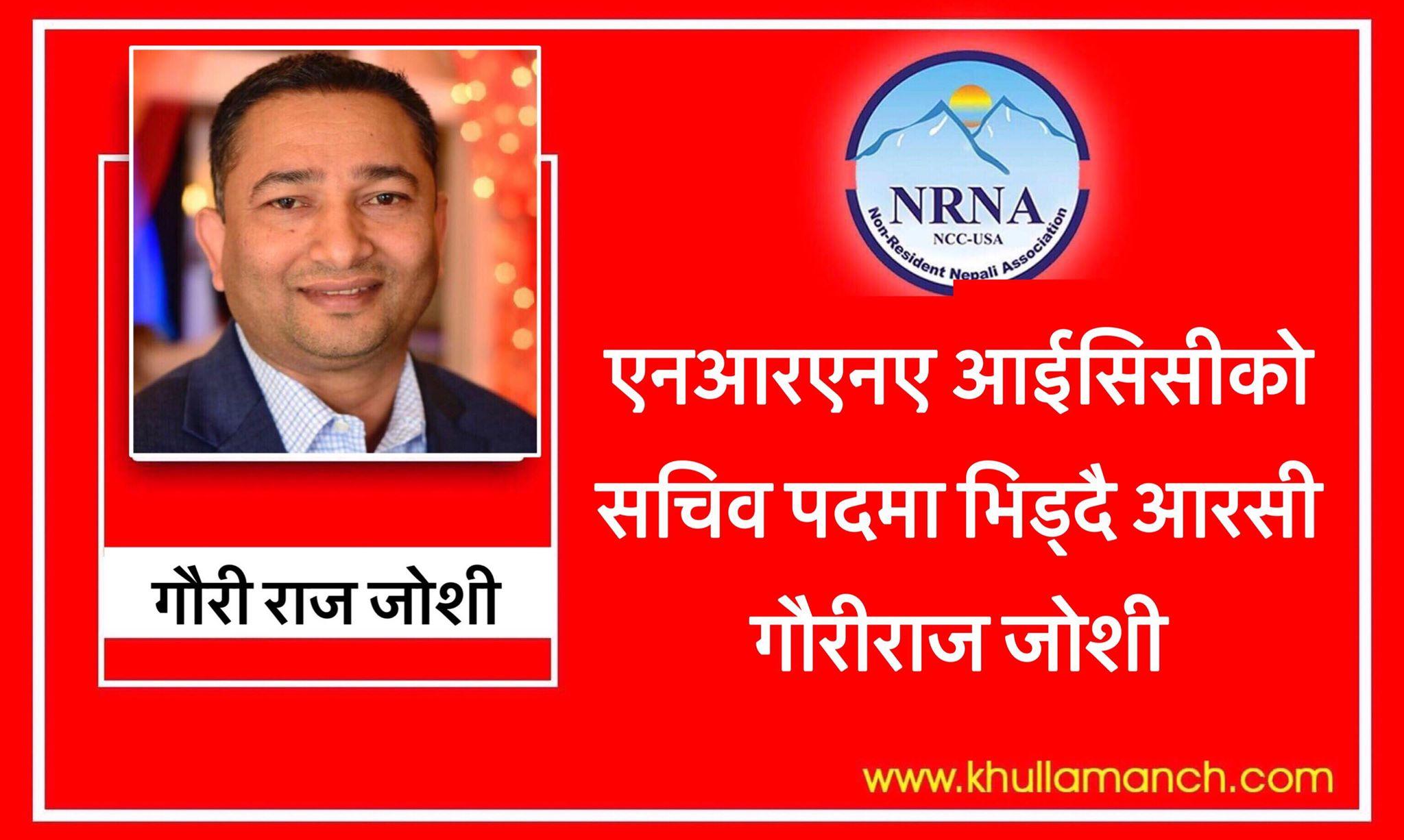 एनआरएनए आईसिसीको सचिव पदमा भिड्दै आरसी गौरीराज जोशी