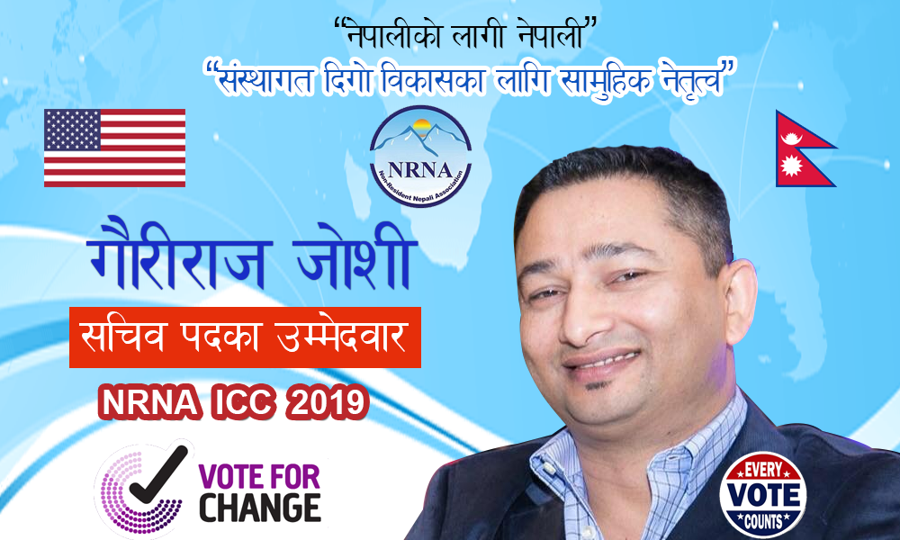 आरसी गौरीराज जोशी, आईसीसी सचिव पदका उम्मेदवार