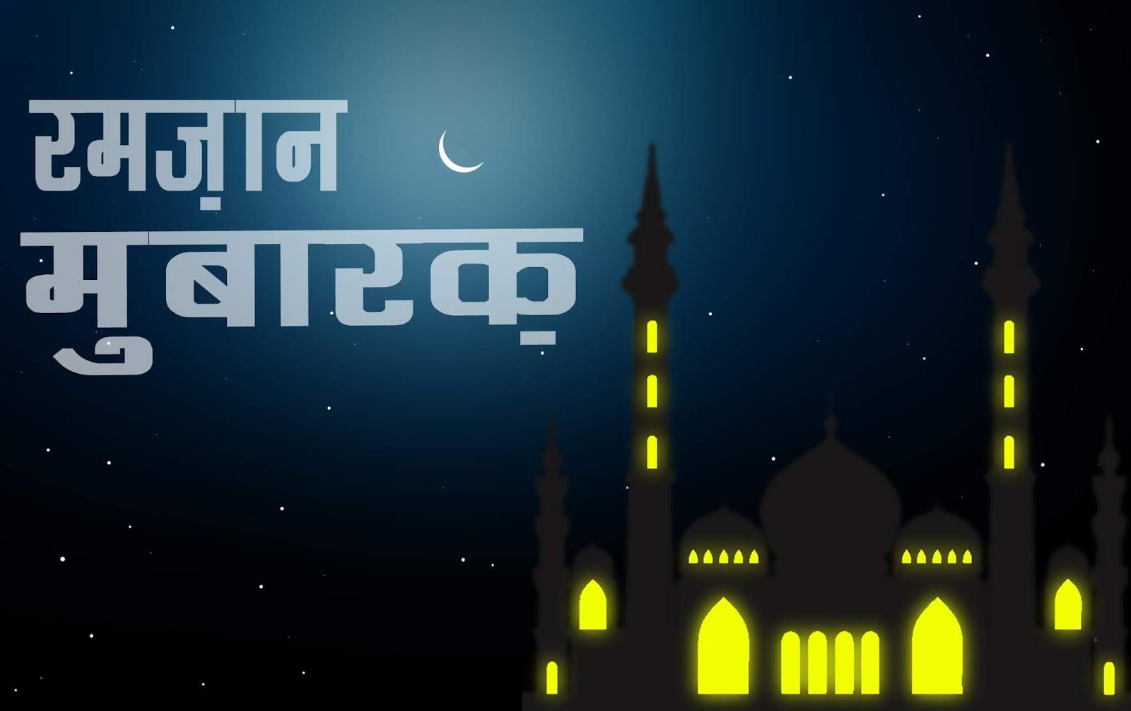 इस्लाम धर्मावलम्बीहरु सोमबार  रमजान (इदउलफित्र) मनाउने