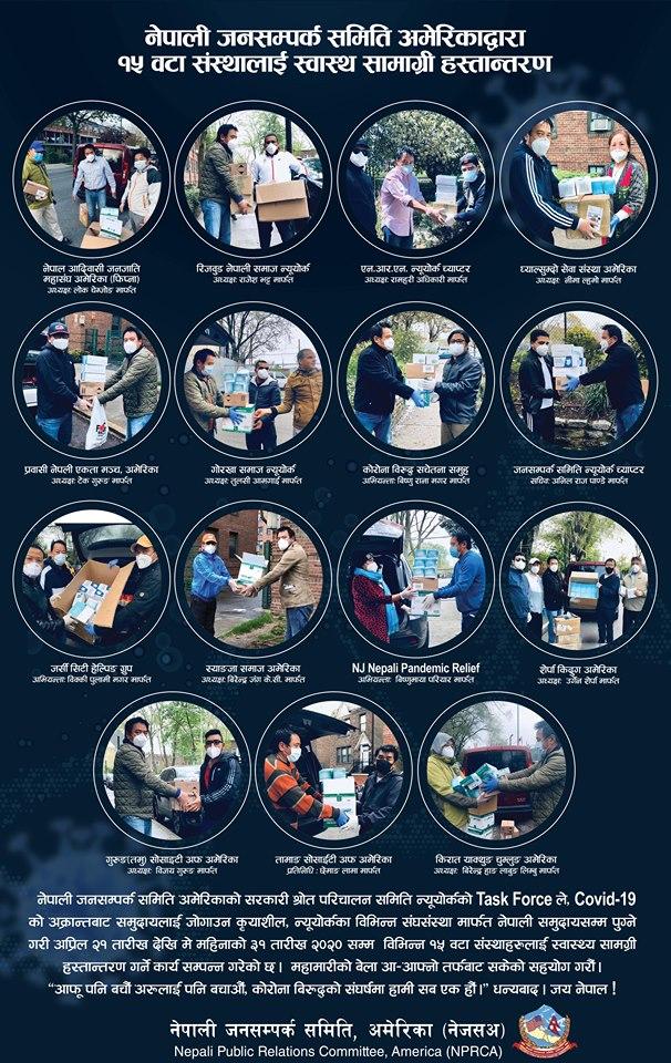 महासचिव नेम्बाङको पहलमा जनसम्पर्क समिति अमेरिकाद्वारा स्वास्थ्य सामग्री हस्तान्तरण