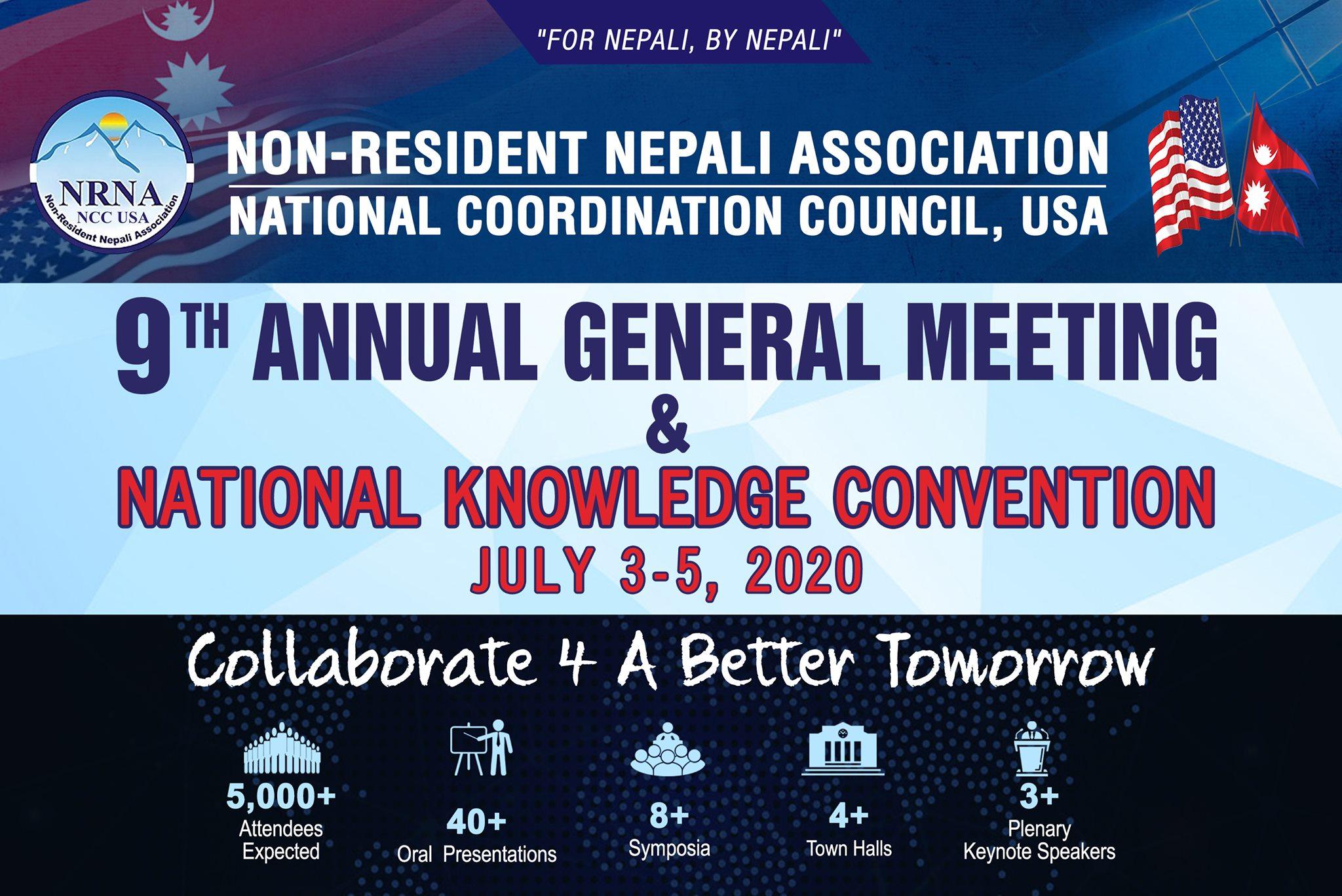 एनआरएनए अमेरिकाको नवौं साधारण सभा तथा राष्ट्रिय ज्ञान सम्मेलनको बारेमा पत्रकार सम्मेलन