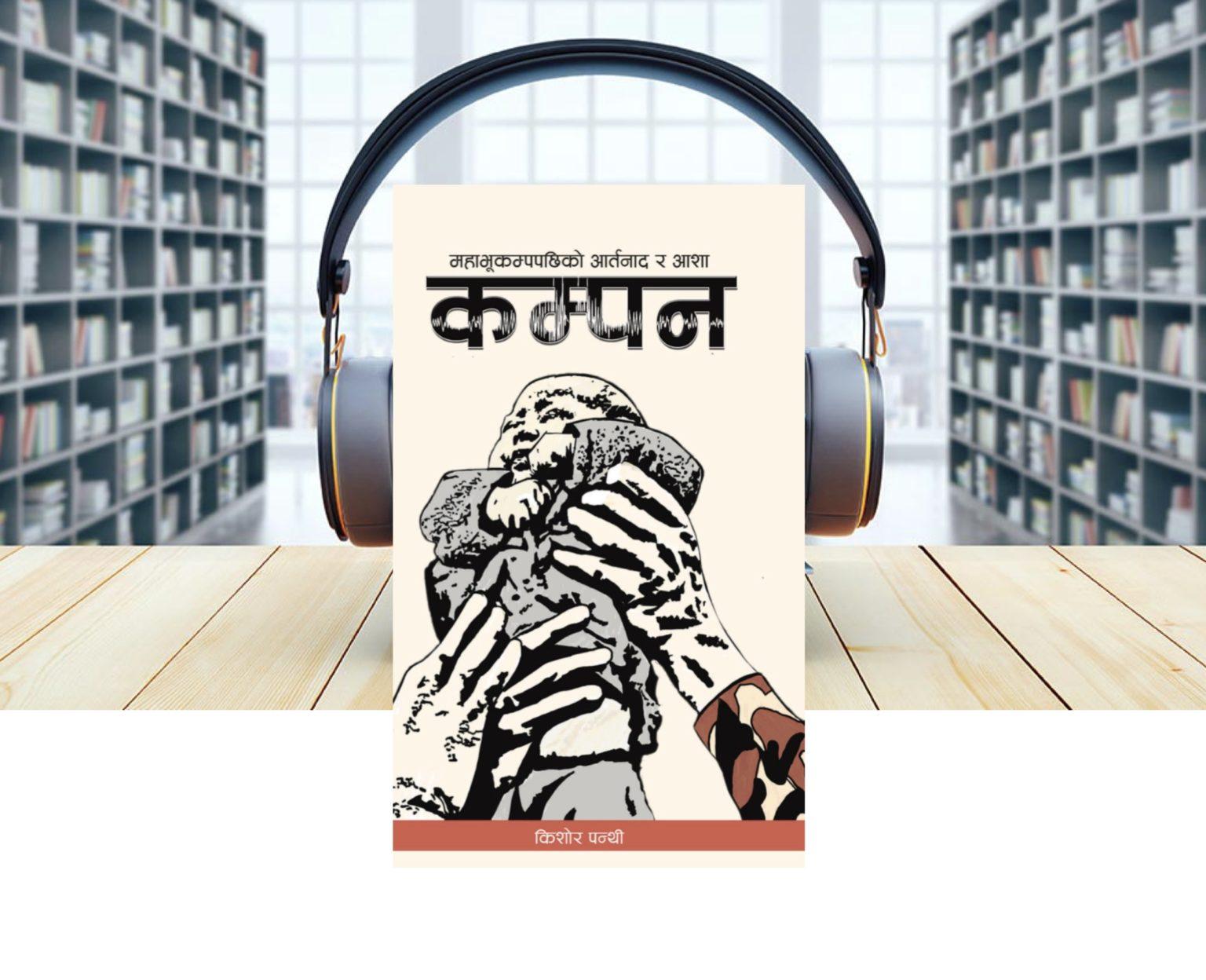 पत्रकार पन्थीको 'कम्पन' अडिबल, अमेजन र आईट्युनमा पहिलो नेपाली अडियोबुकका रुपमा