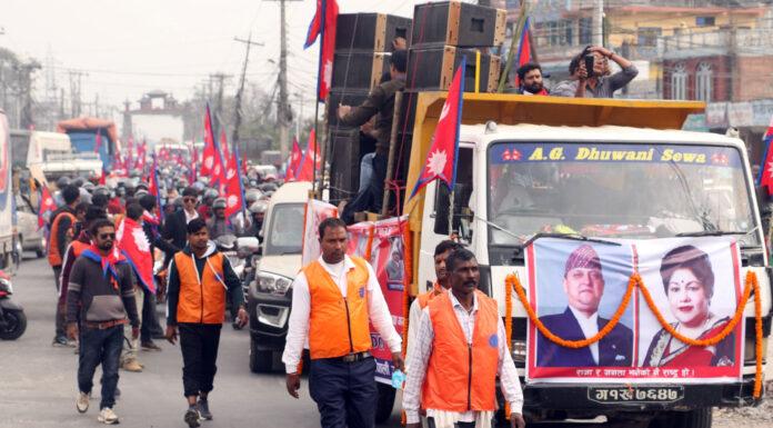 पोखरा र  जनकपुरमा  राजतन्त्रका पक्षमा प्रर्दशन , कोणसभामा वज्यो   'श्रीमान गम्भीर नेपाली'