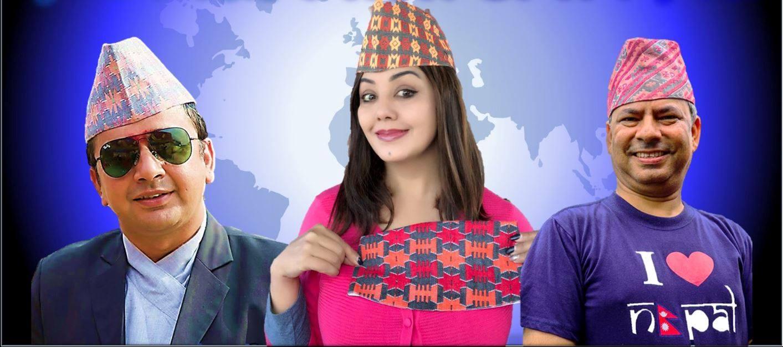 जनवरी १ अर्थात नेपाली टोपी दिबस