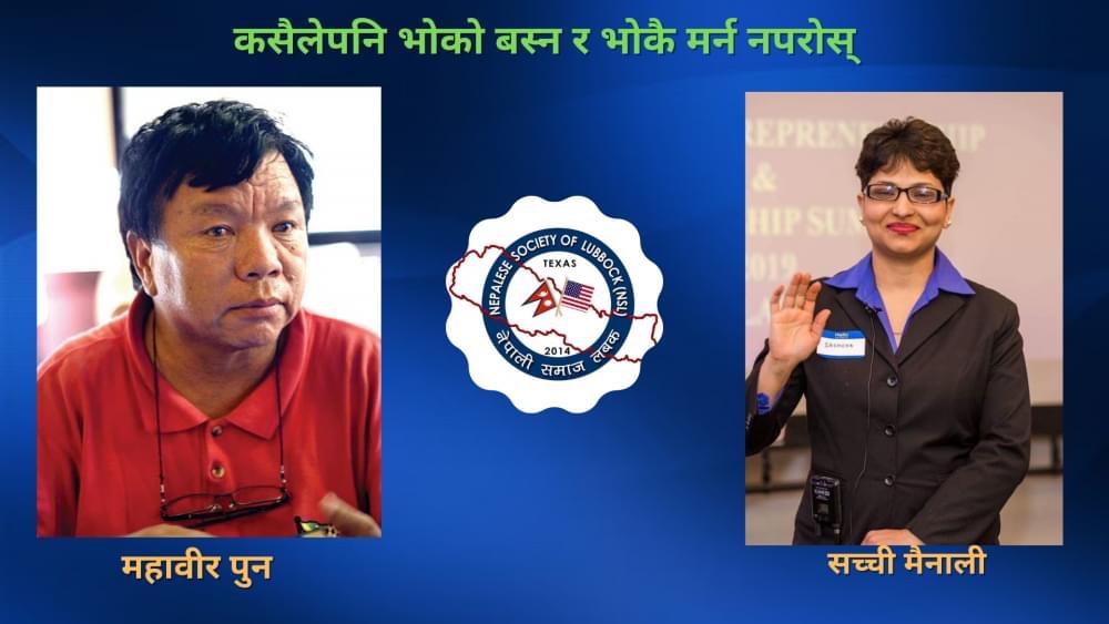 सातौं बर्षगांठको अवसरमा लवक नेपाली समाजद्वारा सहयोग