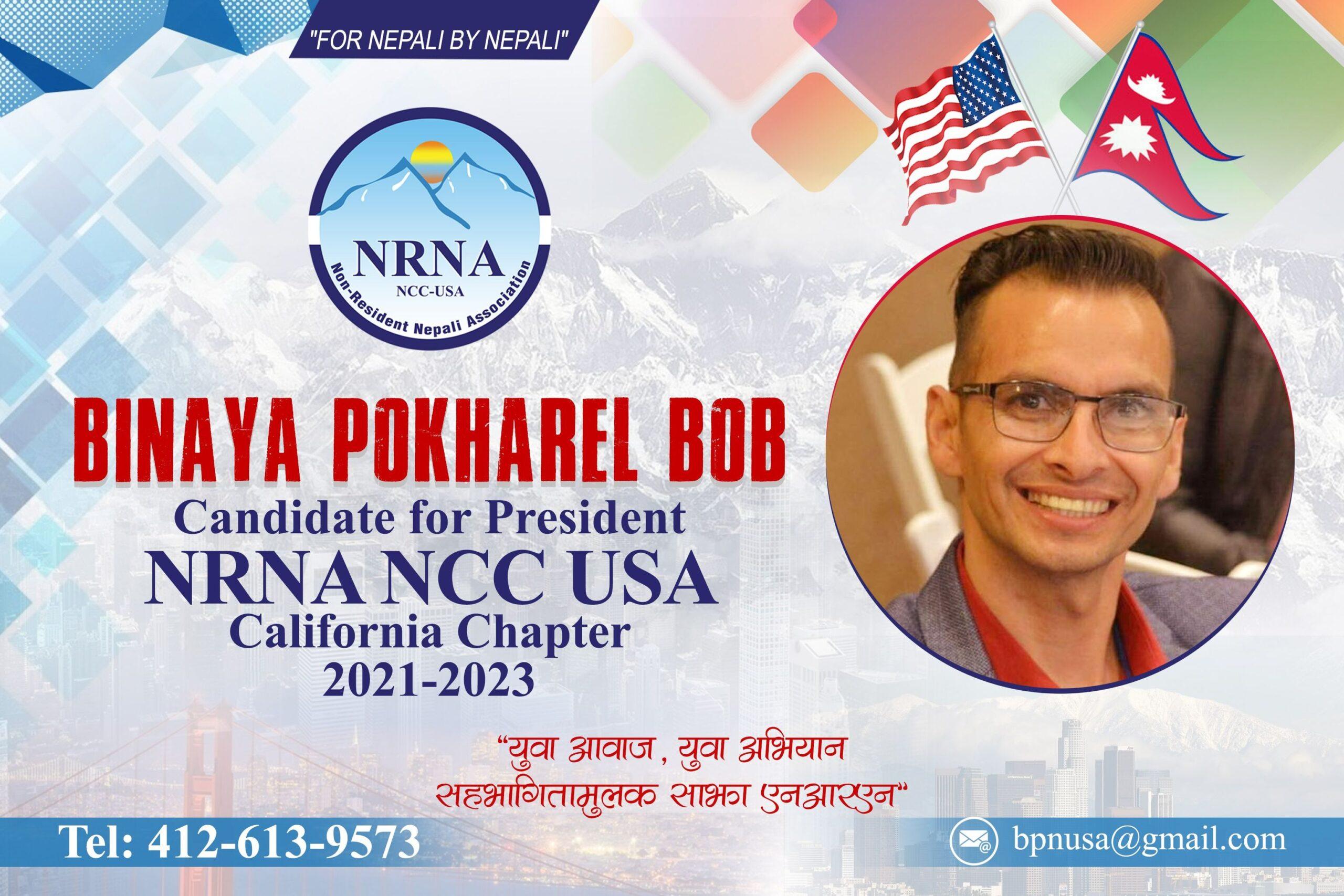बिनय पोखरेल 'बब', एनआरएनए क्यालिफोर्निया च्याप्टर अध्यक्ष पदका उम्मेद्वार